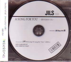 JILS - A SONG FOR YOU ‐君のためのうた‐