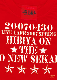 アンティック-珈琲店-(AN CAFE) - LIVE CAFE 2007・春 HIBIYA ON ☆ザ☆ 御NEW世界 (Regular Edition)