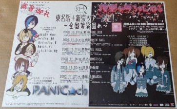 PANIC☆ch&パニックちゃんねる - 2003 Fall Live Schedule poster