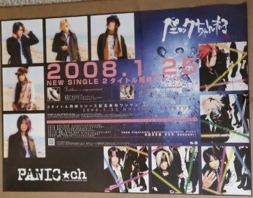 PANIC☆ch&パニックちゃんねる - Father's&Mother's expression poster (SIGNED)