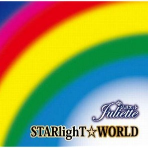 ジュリエット(Juliette) - STARlight☆WORLD (Star Type)