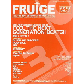 FRUIGE Vol. 13