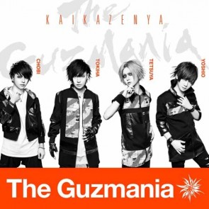 The Guzmania - KAIKAZENYA (Regular Edition)
