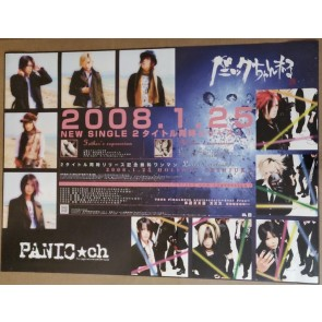 PANIC☆ch&パニックちゃんねる - Father's&Mother's expression poster