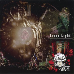 0.1gの誤算(0.1g no Gosan) - Inner Light
