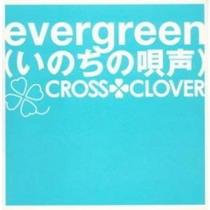 CROSS CLOVER - evergreen(いのちの唄声)